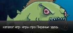 каталог игр- игры про Пираньи здесь