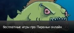 бесплатные игры про Пираньи онлайн