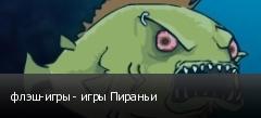 флэш-игры - игры Пираньи