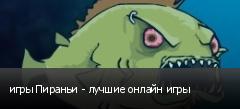игры Пираньи - лучшие онлайн игры