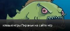 клевые игры Пираньи на сайте игр