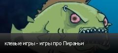 клевые игры - игры про Пираньи