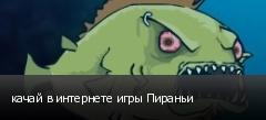 качай в интернете игры Пираньи