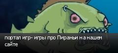 портал игр- игры про Пираньи на нашем сайте