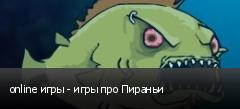 online игры - игры про Пираньи