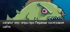 каталог игр- игры про Пираньи на игровом сайте
