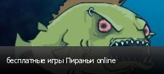 бесплатные игры Пираньи online