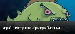 играй в интернете игры про Пираньи