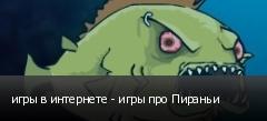игры в интернете - игры про Пираньи