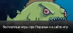 бесплатные игры про Пираньи на сайте игр