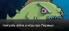 поиграть online в игры про Пираньи