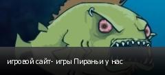 игровой сайт- игры Пираньи у нас