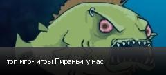 топ игр- игры Пираньи у нас