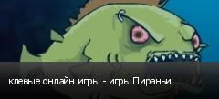клевые онлайн игры - игры Пираньи