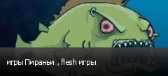 игры Пираньи , flesh игры