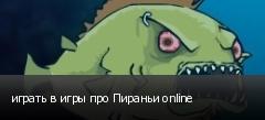 играть в игры про Пираньи online