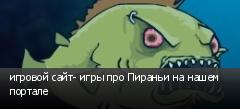 игровой сайт- игры про Пираньи на нашем портале