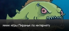 мини игры Пираньи по интернету