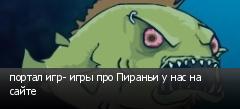 портал игр- игры про Пираньи у нас на сайте