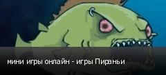 мини игры онлайн - игры Пираньи