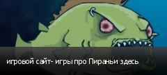 игровой сайт- игры про Пираньи здесь
