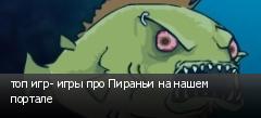 топ игр- игры про Пираньи на нашем портале