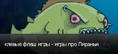 клевые флеш игры - игры про Пираньи