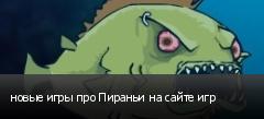 новые игры про Пираньи на сайте игр