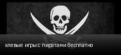 клевые игры с пиратами бесплатно