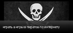 играть в игры в пиратов по интернету