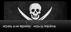 играть в интернете - игры в пиратов