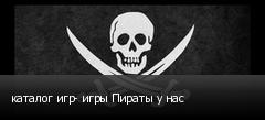 каталог игр- игры Пираты у нас