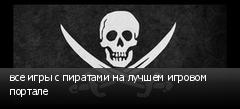 все игры с пиратами на лучшем игровом портале