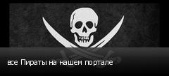 все Пираты на нашем портале