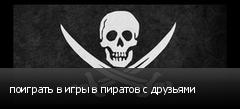 поиграть в игры в пиратов с друзьями