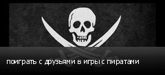 поиграть с друзьями в игры с пиратами