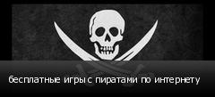 бесплатные игры с пиратами по интернету
