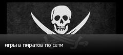 игры в пиратов по сети