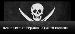 лучшие игры в пиратов на нашем портале