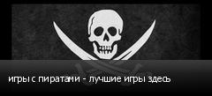 игры с пиратами - лучшие игры здесь
