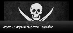 играть в игры в пиратов на выбор