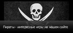 Пираты - интересные игры на нашем сайте