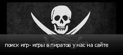 поиск игр- игры в пиратов у нас на сайте