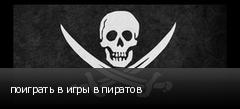 поиграть в игры в пиратов