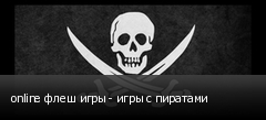 online флеш игры - игры с пиратами