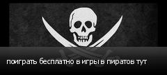 поиграть бесплатно в игры в пиратов тут