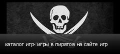 каталог игр- игры в пиратов на сайте игр