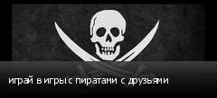 играй в игры с пиратами с друзьями
