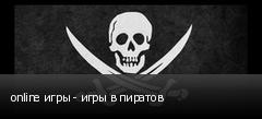 online игры - игры в пиратов