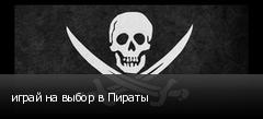играй на выбор в Пираты